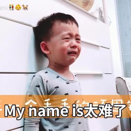 My name is 太难了😂哈哈哈 #搞笑##宝宝##丢说话##丢43个月#