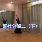 #舞蹈##古典舞##蕃社姑娘#周雨绮老师的蕃社姑娘分解二(下)后半段来啦!