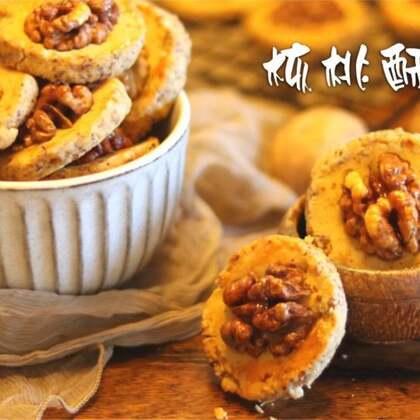 #爱美私房菜#每一口都能吃到核桃肉的【核桃酥饼】做法简单,营养好吃😋每一口都是满足,周末休息,留点时间给自己,享受自制完美下午茶点吧#美食##入春养生食谱#