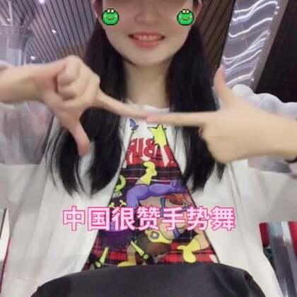 03-16 22:00转发的美拍视频