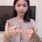看到很多都来给中国🇨🇳点赞!我也来试试~加油!为更好的自己🙋为更好的中国!#手指舞##精选##中国很赞手指舞#@美拍小助手
