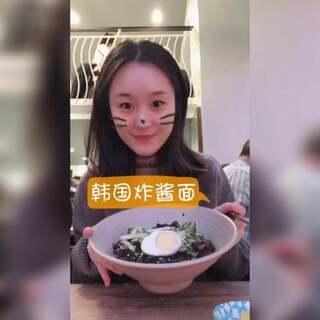 #美食# 晚上去了一家韩国料理店 室友推荐的 第一次吃韩国的炸酱面 味道不错😜 #吃秀##我要上热门@美拍小助手#
