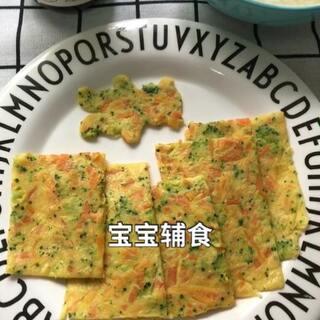 萝卜西兰花煎饼,这样做不爱吃蔬菜宝宝都能爱上吃蔬菜#宝宝##宝宝辅食##美食#适合11个月以上宝宝