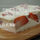 北京三月飞雪迎春,吃个清新的草莓奶冻赏雪可好?#美食#