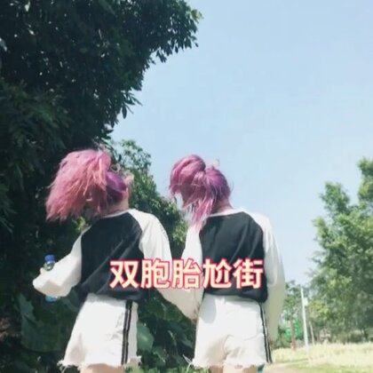 紫薯女孩来尬街了😛😛如果在路上看到两个这个发色的女生 千万不要惊讶 那就是我们😂😂#精选##下个路口见脚步舞##舞蹈#【a大a小的店】http://m.tb.cn/h.WvZDeV5 @美拍小助手