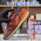 华伦天奴(Valentino)铆钉运动跑鞋,实拍上手测评!#购物分享##穿秀##奢侈品评测#