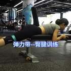 臀腿训练,每个动作15-20个为一组,每个动作四组,向翘臀看起#运动#对你有用的话记得点赞转发哦!