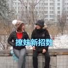 北京迎来了今年的第一场雪,我也在这样的天气里遇到了撩妹高手,哈哈!#搞笑##我要上热门##日志#@美拍小助手