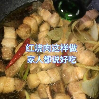 简单版做法 但是味道一点不差哦!不用炒糖色 特别好操作!喜欢学会的宝贝双击➕关注吧 美食每天更新🌹#自制红烧肉##我的家常菜##热门#