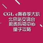 [CGL传达室]预告:3月24日,#cgl#e舞春季大趴交流会-北京站将于北京新奥量子攻略盛大启动!cypher展示!现场抽奖互动!免费限量欢迎晚宴!更有e舞大咖大秀舞技!3月24日,我在北京新奥量子攻略等你!我们不见不散!@凉是疯来疯去的小蠢萌@跳舞机上的汤圆