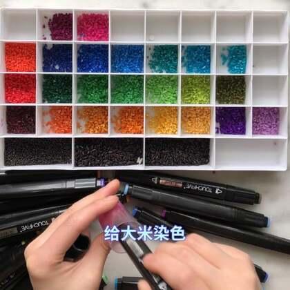 .给米染色,为后面大米拼画的作品做准备,特意买了一个颜料盒子,嗯!#我要上热门#添加话题#大米拼画#再@我,看看你们用米拼的图案!给我一个热门吧@美拍小助手 #手工#