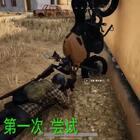 《我的爆笑吃鸡日常》跟摩托车的爱恨情仇!回北京啦!要努力工作啦!先得努力找个女票!嗯