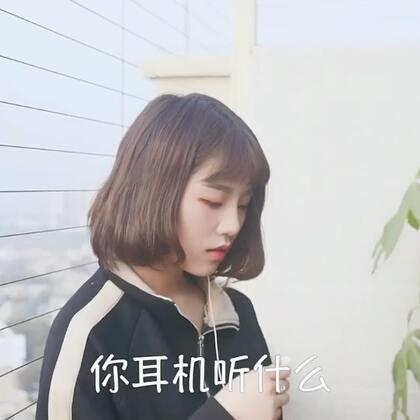 #精选#你耳机听什么~不能告诉你~@连连连智华