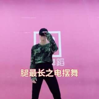 #电摆舞#腿长之电摆舞. 快到热门的尾巴了吧.. 能🔥吗?@美拍小助手 #精选##舞蹈#