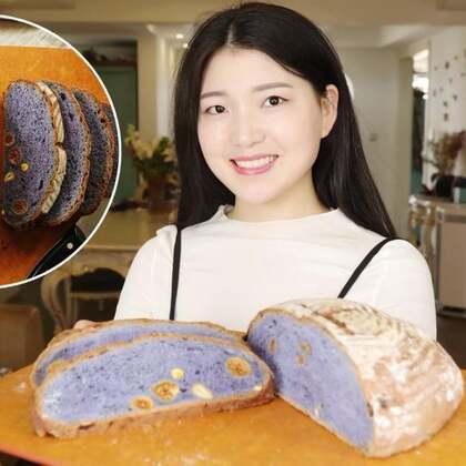 全麦星空面包,紫色是用蝶豆花泡水的,是不是颜值很棒呢!健身的早餐有着落了,加了干果会口感更好吃。如果还有不清楚的留言给我吧~做面包好费时间,用了好几个小时,这么卖力,嘻嘻,点个赞呗#美食##入春养生食补##小白亲子厨房#