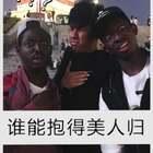 谁能抱得美人归🌚#精选##我要上热门##搞笑#