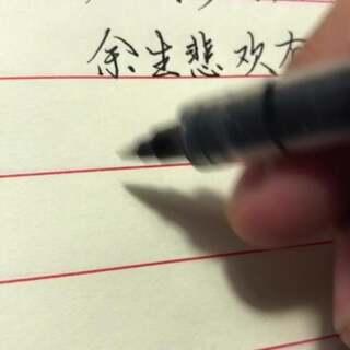 愿你岁月波澜有人陪,余生悲欢有人听,微笑面对每一天#手写文字##文字控##精选#