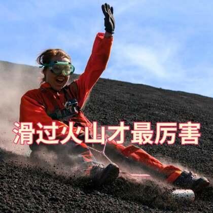 世界上最牛的滑火山,人们都去滑火山啦,以6,70迈的生死时速穿过枪林弹雨,看起来过瘾吗?瞬时速度可达70多公里(每小时),有人摔的难度系数很高,多数人摔的很一般,但不管怎样,只要是滚起来而不是戳进去。#火山##极限运动##旅游#
