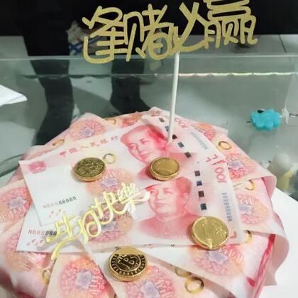 生日快乐🎉🎉🎉🎉🎉#生日蛋糕🍭##我要上热门@美拍小助手#