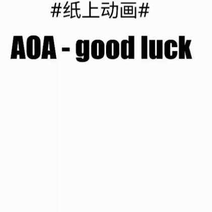 AOA - good luck #good luck##精选##舞蹈# @美拍精选官方账号 @美拍小幫手 @美拍小助手 @美拍精彩合集 @玩转美拍 我小老婆们啥时候回来啊?也没个信?????【想看什么舞蹈的动画版就关注我评论出来!】