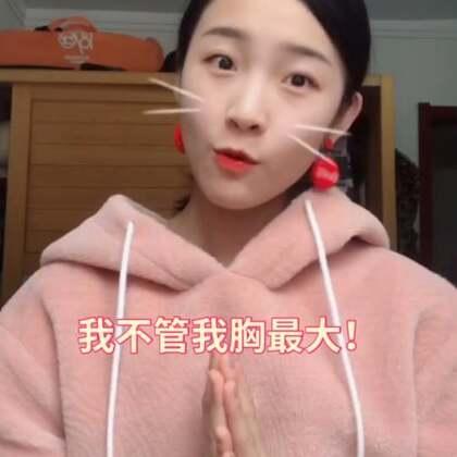 其实我胸大…………#精选#