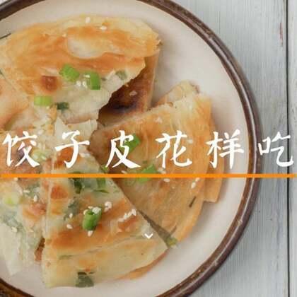 今天龙抬头,你家有吃葱油饼的习俗嘛?这个用饺子皮就能get葱饼和鸡蛋灌饼的新技能你一定要看!吃完别忘再去剪个头!🤗#美食##二月二,龙抬头!#
