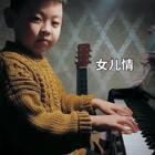 《女儿情》#音乐##精选##钢琴#