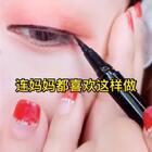 宝贝们找我➕主页威信💕每天更新不同的化妆小技巧‼️喜欢的宝宝记得关注我噢!感谢大家支持么么哒😘@美拍小助手 #我要粉丝,我要上热门##画眼线教程##教你如何画眼线#