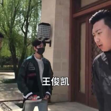 #王俊凯##高能少年团#