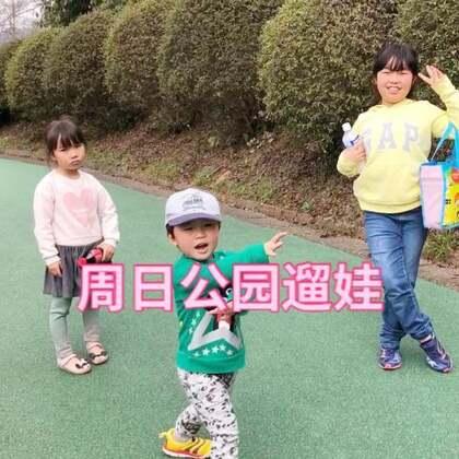 气温总算有点回升,周日带娃遛公园!下下周就是最美的景色了,因为那时候是🌸满开的时期!😷花粉症患者用美颜相机都隐藏不了我那被N个喷嚏侵蚀了的鼻子!😂BTW,这个杂志包太实用了!@宝宝频道官方账号 #宝宝##lisaerli日本生活##我要上热门#