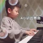 老师上课示范的曲子,豆豆凭耳朵听弹出来的,没有谱子。#精选##音乐##钢琴#