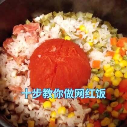 #网红饭##整个西红柿网红饭##昕哥教你十步做美食#大晚上放毒 超级简单又好吃 小❤❤