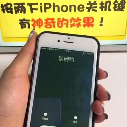 你知道连按两下关机键,iphone会出现怎样的情况吗?😎😎😎