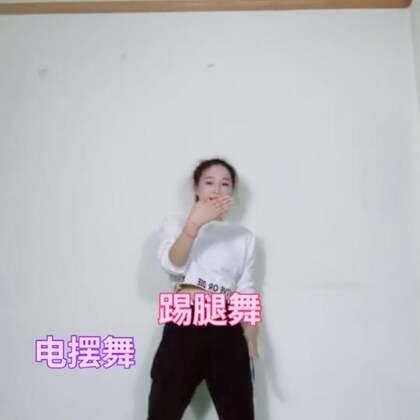 #精选##电摆舞##魔性电摆舞#好累人????