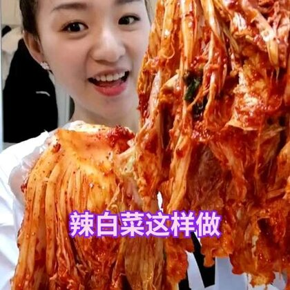 #辣白菜##美食##热门#
