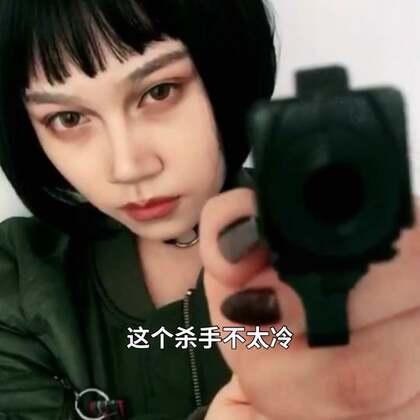 《这个杀手不太冷》玛蒂尔达仿妆😝玩具🔫有点跳戏哈哈哈 #我要上热门# @美拍小助手