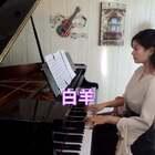 《白羊》钢琴演奏。改编成了适合初学者的C调,左手伴奏有规律。#音乐##白羊##钢琴#