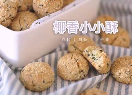【椰香小小酥】普通的材料就能做出简单快捷的小饼干,香酥可口,加入椰蓉和花生碎的口感更丰富哈!#美食##我是甜品控##喵食语#