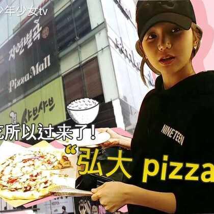 韩少女tv 推荐饭店片 慧敏导游带你们去吃弘大 比萨自助餐pizzamall 福利选赞3个 评论 3个人(少发/第一这种不包 ) 发私信红包 #美拍小助手###我要上热门###吃秀##
