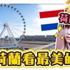 【速游荷兰Day1】荷兰看海居然如此美好!第一顿在荷兰吃的竟然是?!【Utatv】@美拍小助手 #我要上热门##热门##我的留学生活#