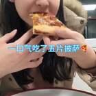 #吃秀##披萨##我要上热门# 嘿嘿昨天晚上学校举行活动 有free pizza😆 一口气吃了五片 哈哈 最喜欢BBQ味的 喜欢的宝宝留下你们的赞赞哦❤️