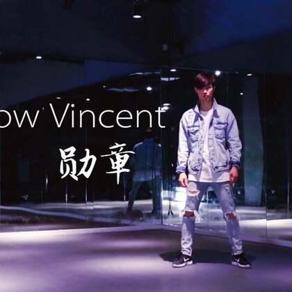 Jow Vincent 编舞 《勋章》跳过的一支舞,其实自己挺喜欢这支编舞,只不过很难再去跳了,所以记录在美拍里面#jowvincent#