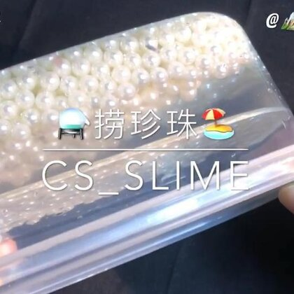 仙气一波🧚🏻♂️#辰叔slime##史莱姆slime##手工#🗣你手机里的闹钟⏰是几点