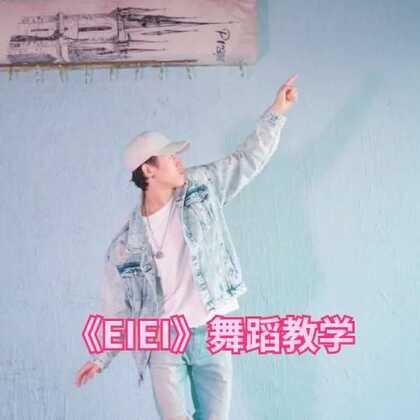 偶像练习生看了要打人,《EIEI》舞蹈教学,学会的点赞❤️❤️❤️@美拍小助手 #精选##偶像练习生#