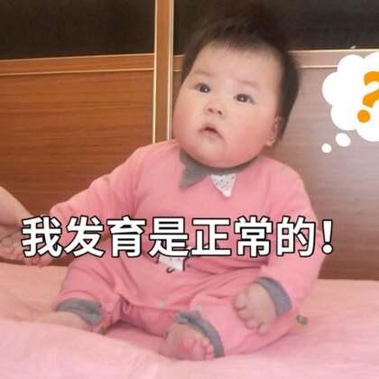 宝宝发育有没有滞后,看这三个动作就知道啦!指的是3~4个月的宝宝哦!😜#宝宝##Nono4m##V妈育儿#