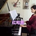 《红昭愿》钢琴演奏,改编成了适合初学者的C调,左手伴奏有规律。😓合成音频的时候总是差0.1秒…#音乐##红昭愿##钢琴#