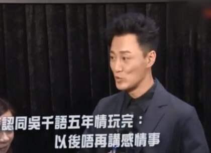 林峰和吴千语和平分手 新欢比其小14岁