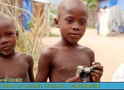 买得起的都不穷好吗,6小时就能打印一所房子,说是为穷人建造的#3d打印##公益##海地##拆迁##建筑#