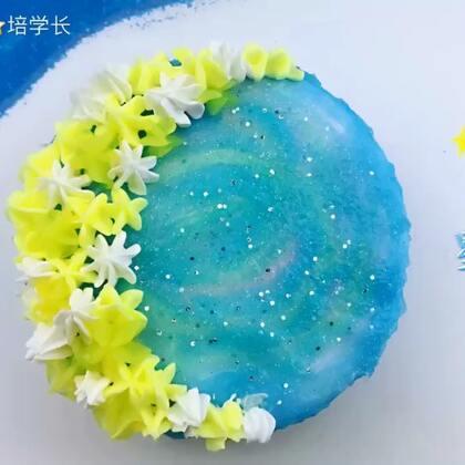 月牙星空蛋糕🌙★🌙哪位机智的宝宝知道,这次一共用了多少种奶油呢?#手工##粘土##蛋糕#购买学长同款的手工制作材料,点后面看👉https://shop59172392.m.taobao.com