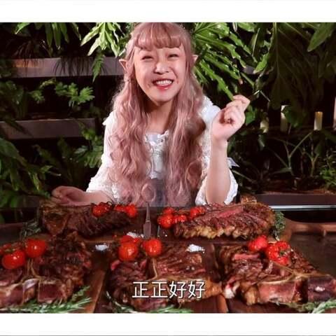 【大胃王mini美拍】【大胃王mini】吃5份T骨牛排迎接...